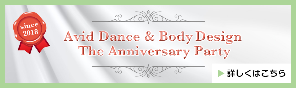 Avid Dance & Body Designの周年イベント